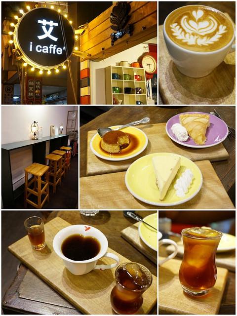[台南]曖曖內含光的小咖啡店-艾咖啡