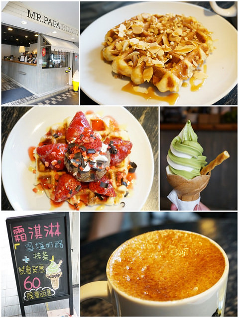[台北]絕妙雙饗霜淇淋-MR. PAPA比利時鬆餅專賣店