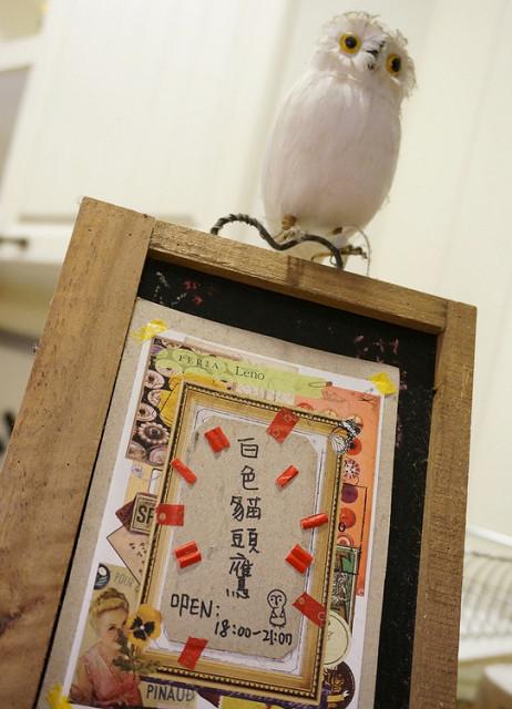 [台南]純白小店享和食-Maison Blanc白色貓頭鷹