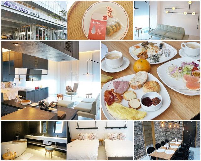 [台南]與購物時尚結合的設計住宿!?超越五星級美味自助早餐-the place 老爺行旅