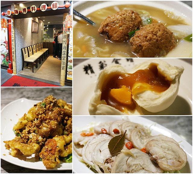[高雄][邀約]中菜吃巧巧-精彩食譜之詹師傅料理館