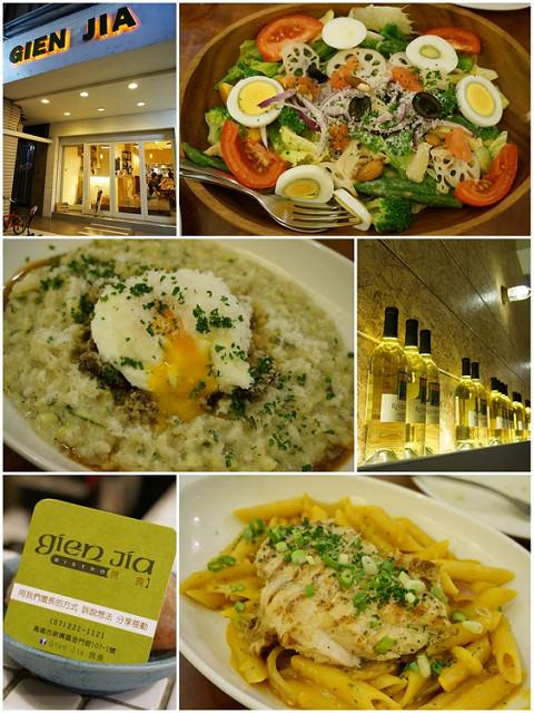 [高雄]驚豔層次口感燉飯-二訪Gien Jia 挑食餐酒館