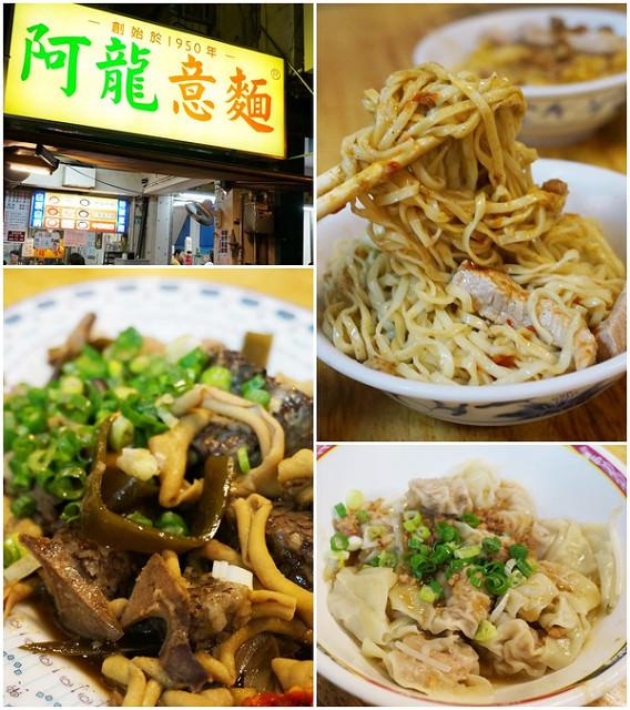 [台南]好吃滷味配特色意麵-阿龍意麵