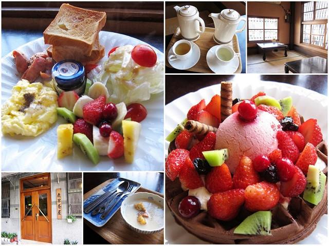 [台南]日式老屋嚐澎湃早午餐-鹿早茶屋