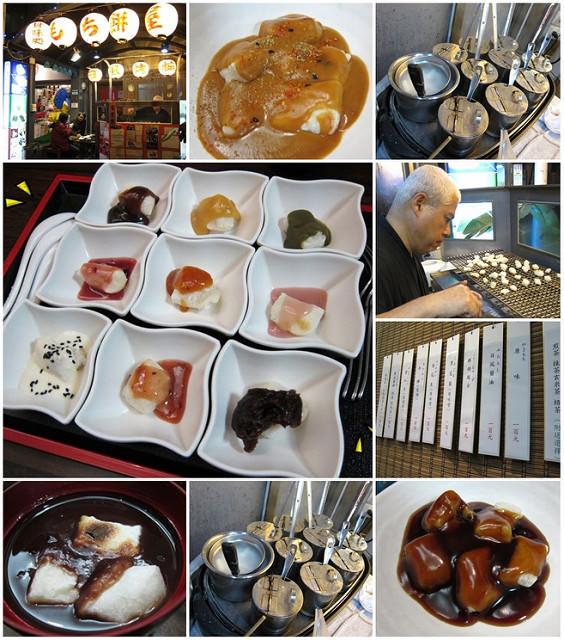 [台北永康街]繽紛九宮格烤麻糬-甘味處