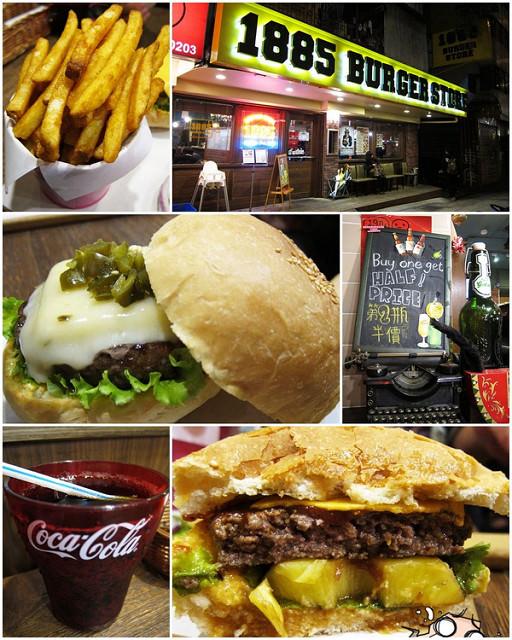 [台北松山]啾西吮指漢堡包-1885 Burger Store
