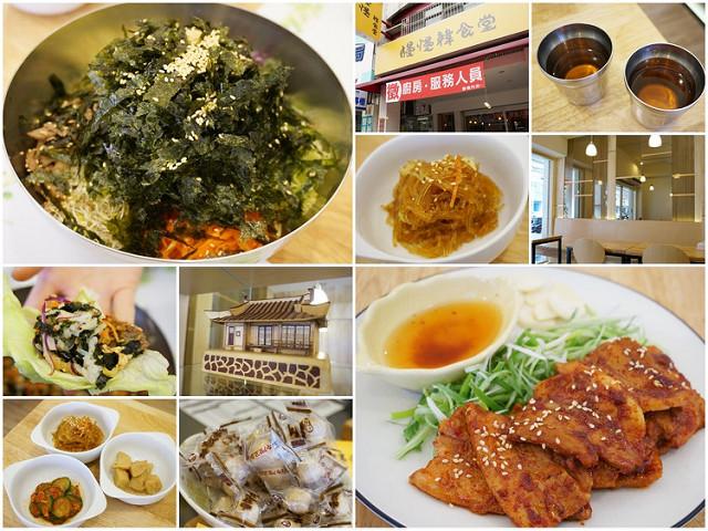 [高雄]清新風美味韓食-慢慢韓食堂