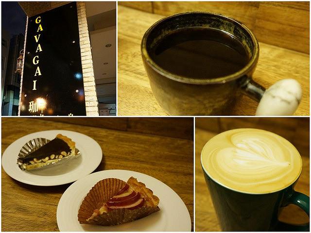 [高雄][邀約]低調手工咖啡-GAVAGAI各比依咖啡