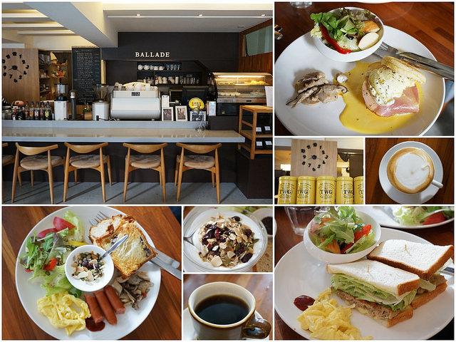 [高雄]小咖啡館的晨之樂章-BALLADE咖啡敘事曲