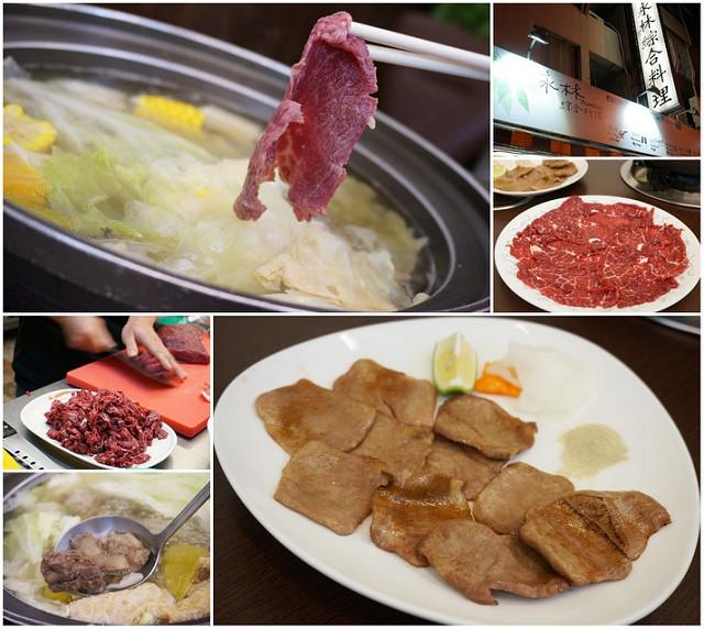 [台南]清新風湯頭好吃牛肉鍋-永林綜合料理