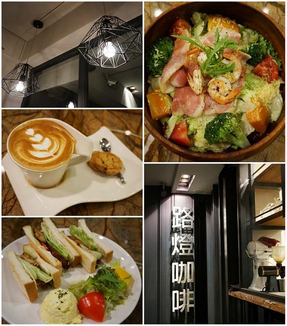 [台北]路燈下吃輕食喝咖啡-Light Cafe路燈咖啡