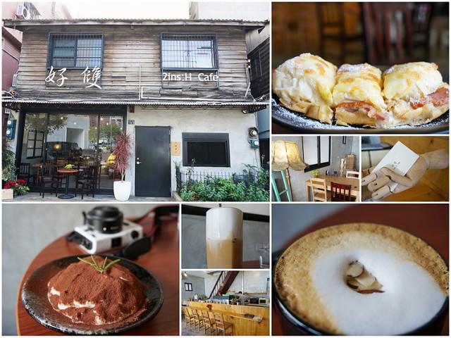 [高雄]河畔日式老屋嘗輕食˙品咖啡-2ins:H cafe 好雙咖啡