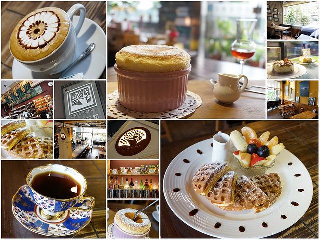 [高雄]會呼吸的舒芙蕾-Cafe' Fiona 費奧納咖啡