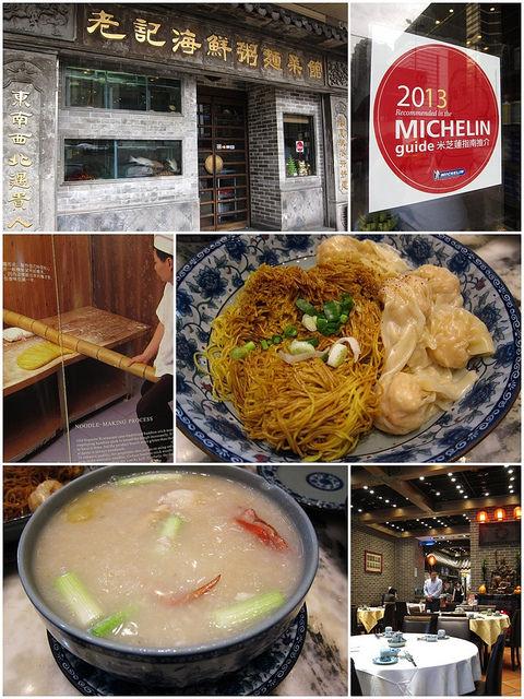 [澳門]廣東粥賣到米其林推介?老記海鮮粥麵菜館