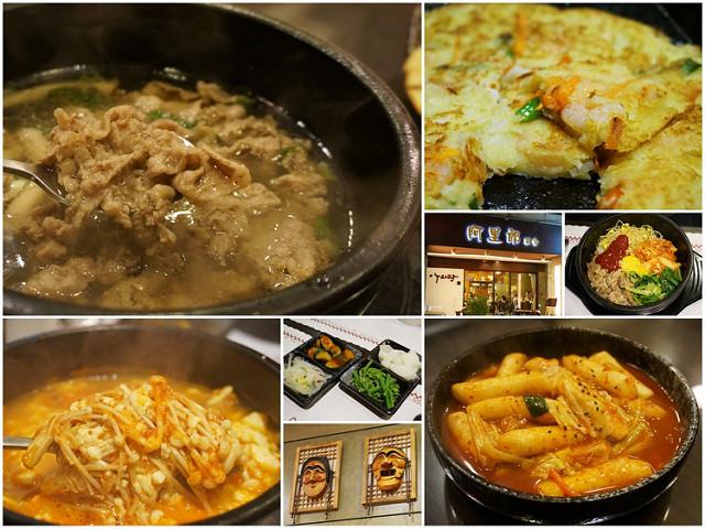 [高雄]優質美味韓式小店-阿里郎韓食