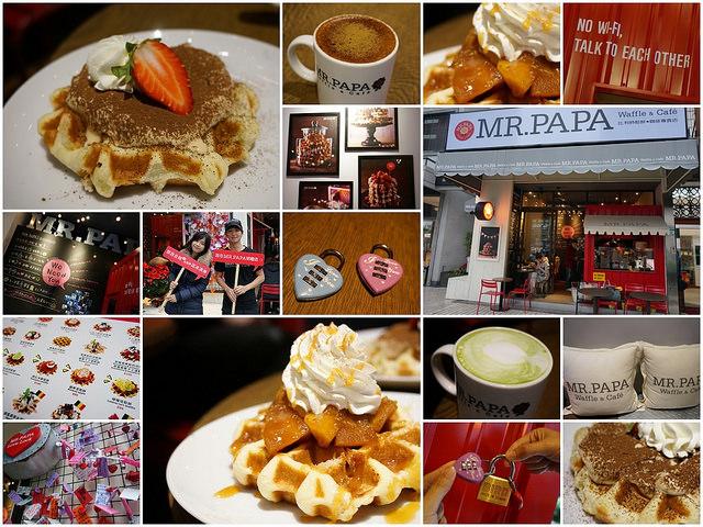 [台北]平價享鬆餅小確幸-MR.PAPA waffle & cafe 比利時鬆餅專賣