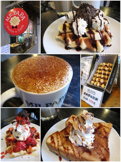 [台北松山]奢華的平民美味午茶-MR. PAPA比利時鬆餅&咖啡專賣