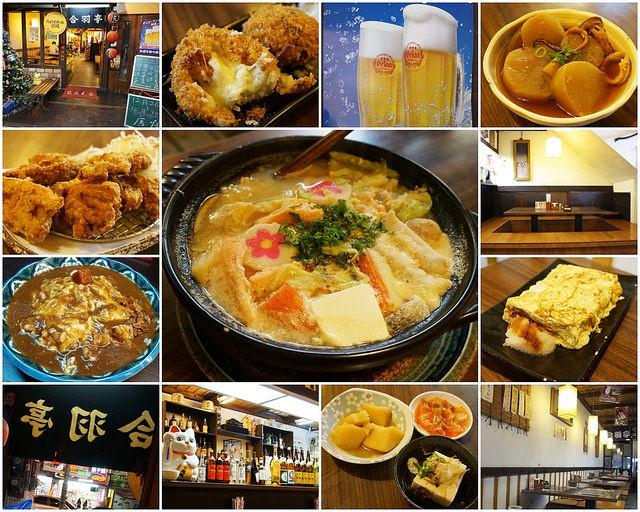 [高雄]平價道地日式居酒料理-合羽亭和食屋