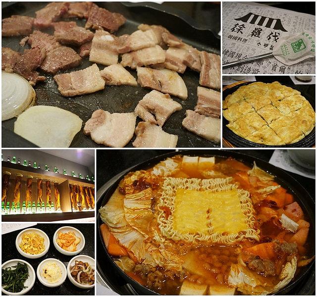 [台北]小巷品道地韓味-徐羅伐韓國料理