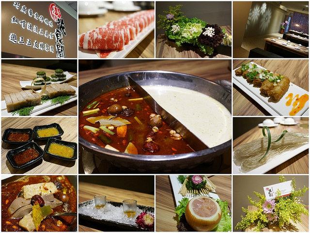 [台北]視覺味覺兼具的藝術饗宴-花食間麻辣鴛鴦鍋