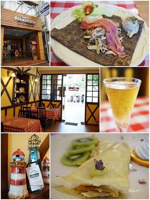 [高雄]木製小屋享法式薄餅午茶-Chez Alexandre 亞力的家