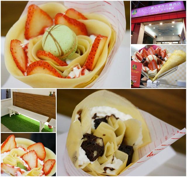 [台南] 盛開的可口可麗餅花朵-Fun Tower 日式可麗餅