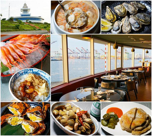 [高雄]紅毛港夕陽盡入眼底!港邊旋轉餐廳X大啖美味海鮮-小紅食堂旋轉餐廳