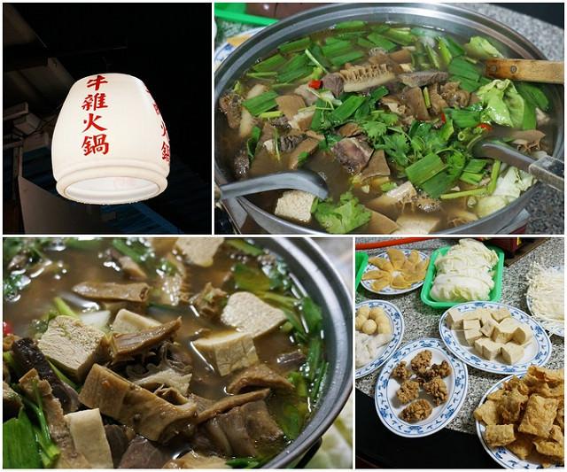 [台北永和]絕妙湯頭好鍋!?永和牛雜鍋˙羊肉鍋