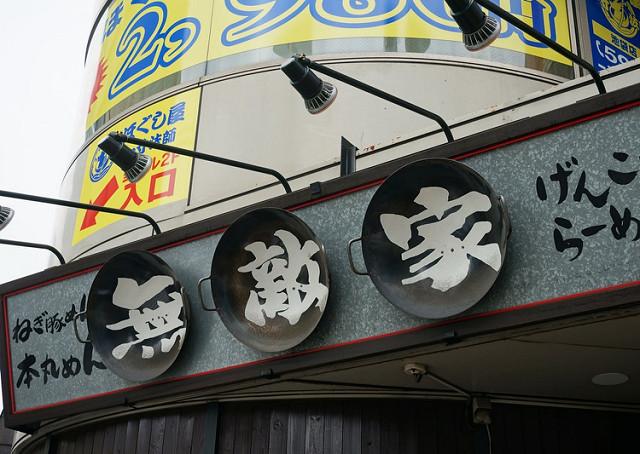 [東京]一碗入魂極致豚骨拉麵-麵創房無敵家