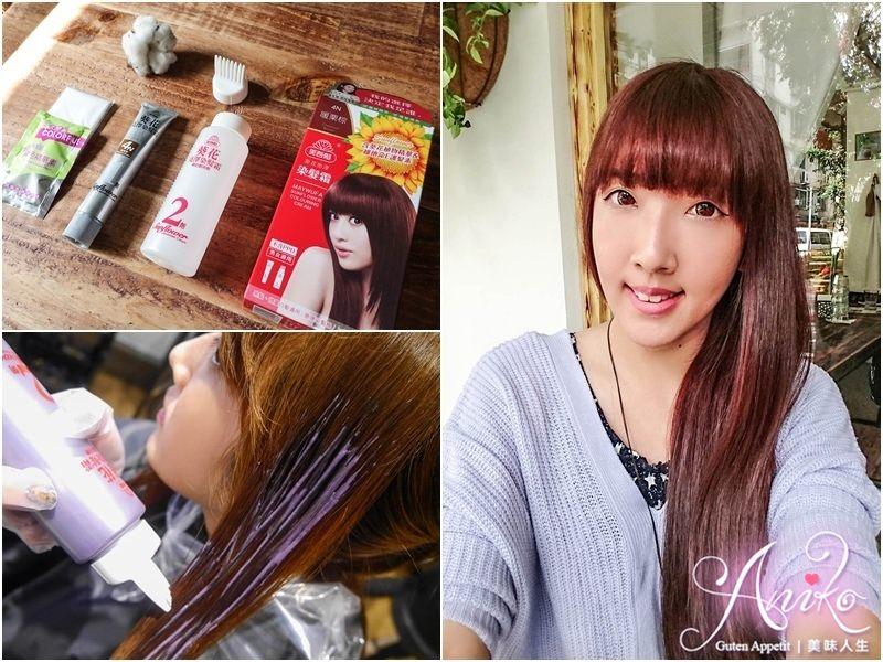 【美髮】美吾髮葵花亮澤染髮霜。在家DIY染髮方便又省錢! 漂亮染髮好過年
