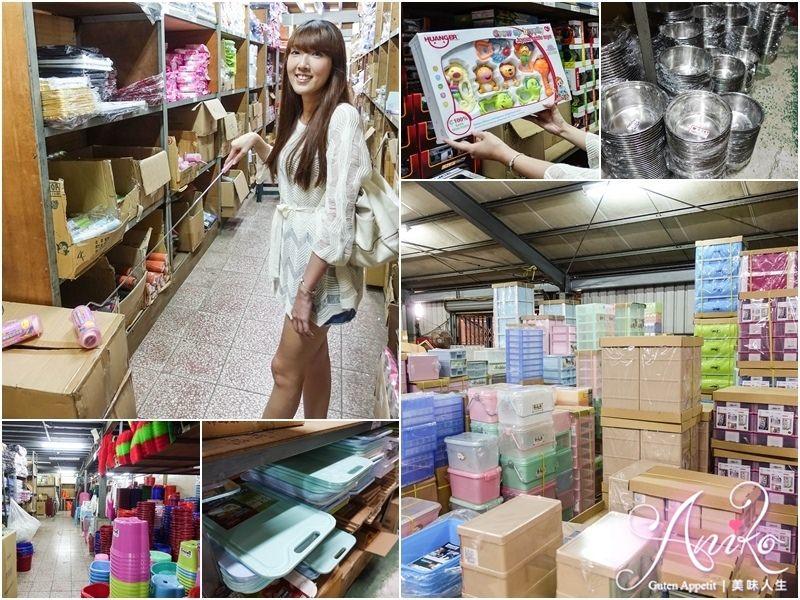 【台南日用品】金嘉鉎批發零售。玩具、日用品、五金~上萬件商品免比價!這裡買絕對划算