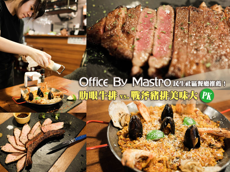 【台北美食】Office By Mastro。民生社區餐廳推薦!肋眼牛排 vs. 戰斧豬排美味大PK
