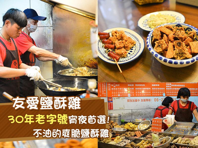 【台南美食】友愛鹽酥雞。40年老字號宵夜首選!不油的爽脆鹽酥雞