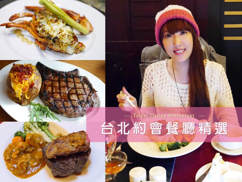 【台北美食】情人節約會餐廳特輯。私心精選30家質感西餐廳