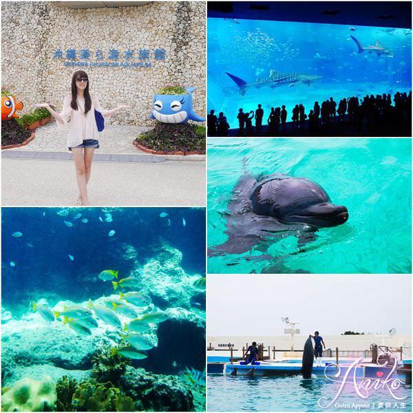 【沖繩自由行】沖繩美麗海水族館~令人嘆為觀止的沖繩海洋之美!迷人鯨鯊與世上最大的鬼蝠魟