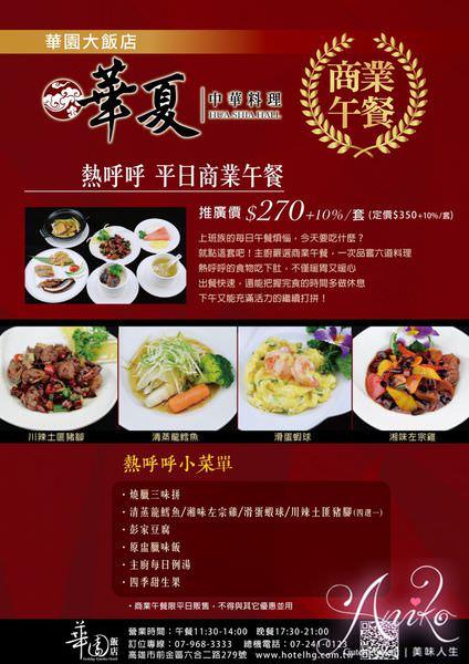 20151109華夏商業午餐A4