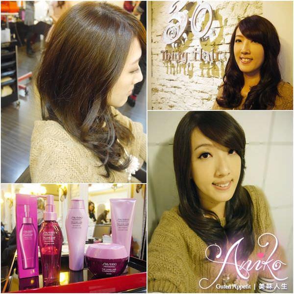 【變髮】Shiseido X Thirty沛迷絲質感染髮體驗會。冬季流行色超美薄荷棕髮!