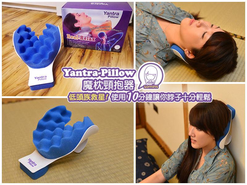 【舒壓小物】Yantra-Pillow 魔枕頸抱器。低頭族救星!使用10分鐘讓你脖子十分輕鬆