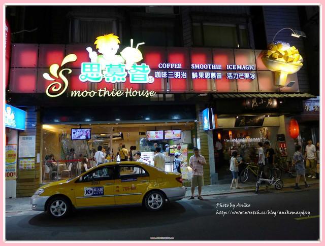 【妮。愛吃】炎夏消暑冰品首選。思慕昔Smoothie House