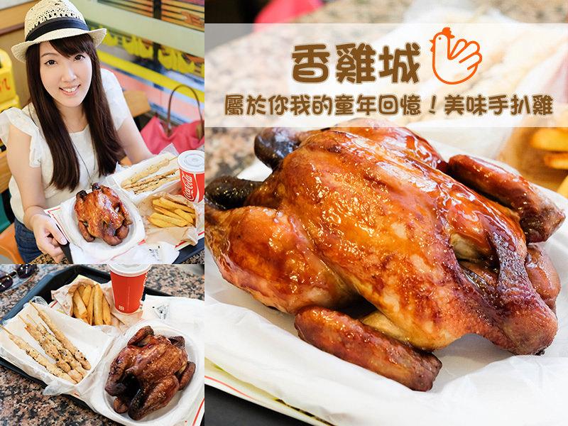 【宜蘭美食】香雞城。台式速食元老級品牌!屬於你我的童年回憶!美味手扒雞