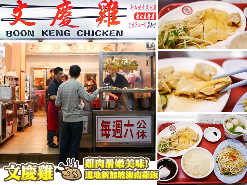 【台北美食】文慶雞。道地新加坡海南雞飯~令人回味!滑嫩美味的雞肉
