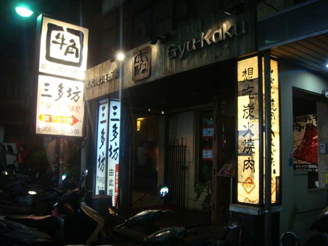 【食】牛角日式炭火燒肉