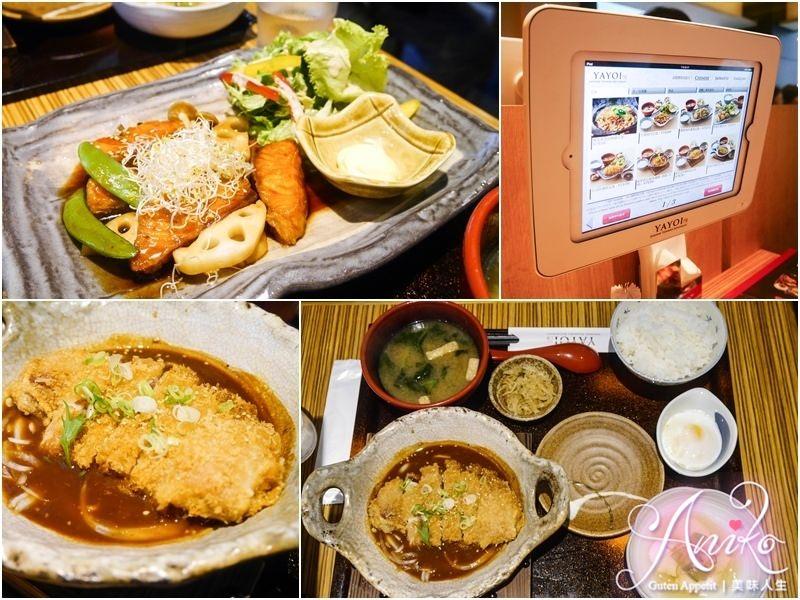 【台北美食】彌生軒YAYOI (やよい軒)南京松江店。日本連鎖定食專賣店~白飯超美味!