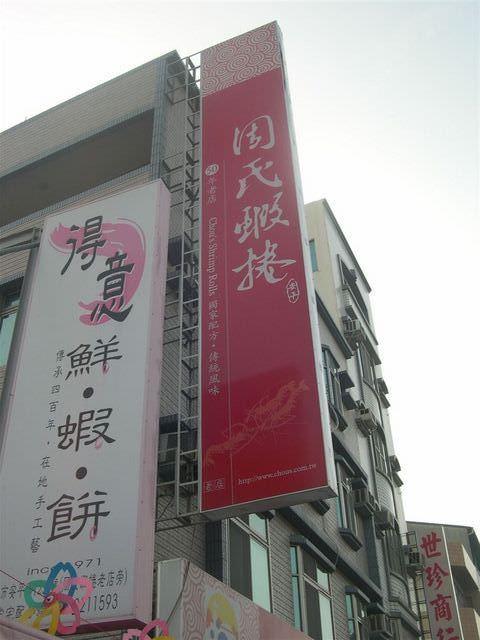 【食】<台南>安平周氏蝦捲