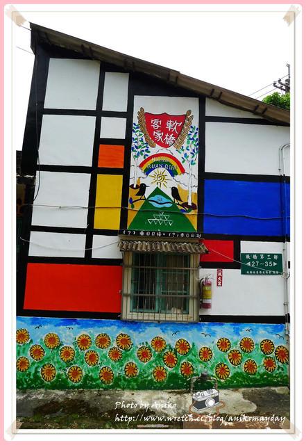 【夏❤新竹輕旅行】古早味眷村的可愛新風貌。客家軟橋彩繪村