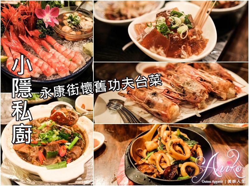 【台北美食】小隱私廚。永康街低調美味的私廚料理! 懷舊功夫台菜