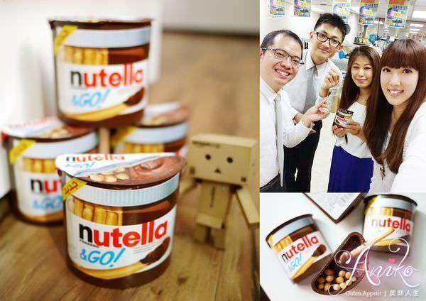 【美食】Nutella & Go 能多益隨手杯。麥芽麵包棒配上榛果可可醬!最方便的解饞小點心