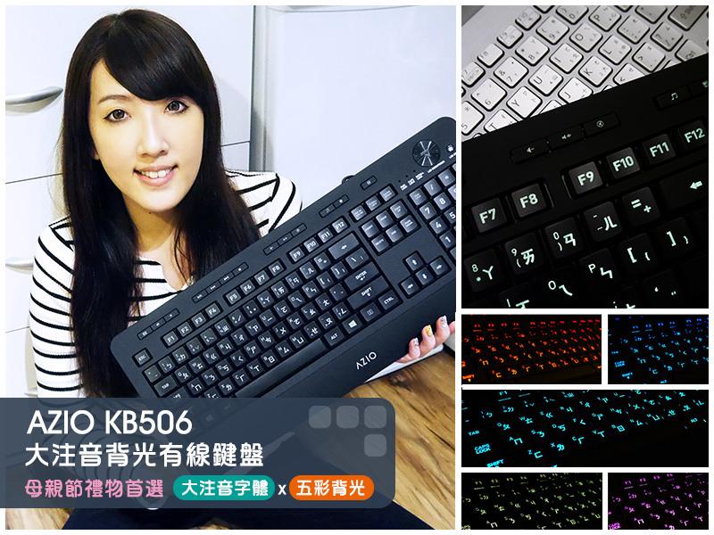 【3C】AZIO KB506 大注音背光有線鍵盤。母親節禮物首選!專為台灣人設計~大注音字體 x 五彩背光
