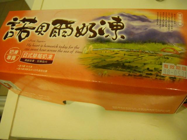 【食】諾貝爾奶凍捲