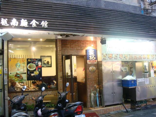 【食】誠記越南麵食館